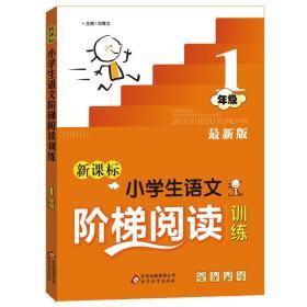 新课标 小学生语文阶梯阅读训练 一年级(最新版)