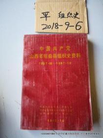 中国共产党山西省垣曲县组织史资料 1927.秋-1987.10品如图免争议,