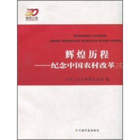 辉煌历程---纪念中国农村改革三十年