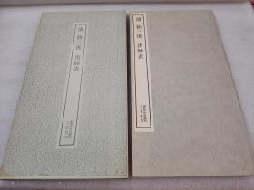 《清 徐三庚 出师表》【二玄社 书迹名品丛刊】1973年3刷 平装一函一册全