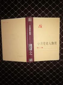 中共党史人物传   第三卷
