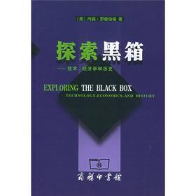 探索黑箱:技术、经济学和历史