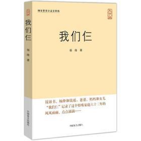 二手我们仨杨绛中国盲文出版社我们仨