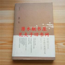 安妮宝贝:莲花(十年修订典藏文集)