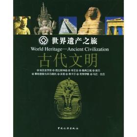 世界遗产之旅:古代文明