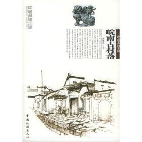 皖南古村落——中国秘境之旅