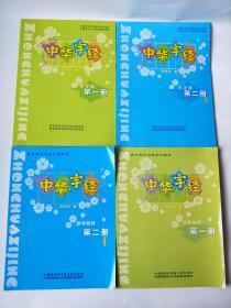 中华字经 -- 识字教程:第一册 第二册;识字版:第一册 第二册(4本合售 含1张光盘)