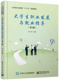大学生职业发展与就业指导(第2版)