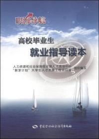 职海导航:高校毕业生就业指导读本
