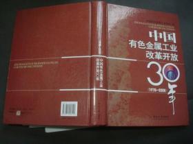 中国有色金属工业改革开放30年(1978-2008)