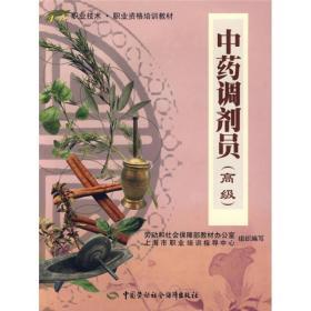【二手包邮】中药调剂员(高级) 许锦柏 中国劳动社会保障出版社