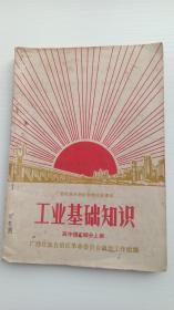 广西壮族自治区中学试用课本 --工业基础知识高中理工部分 上册 内有毛像