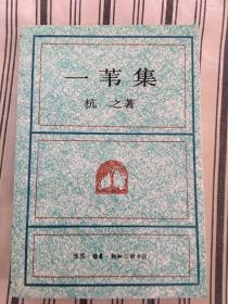 一苇集(海外学人丛书) 仅印6000册  ktg2下2