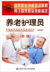 国家职业资格培训教程·用于国家职业技能鉴定:养老护理员(初级)