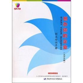创办你的企业:创业培训手册(大学生版)