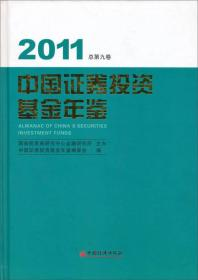 9787513605366-yd-中国证券投资基金年鉴