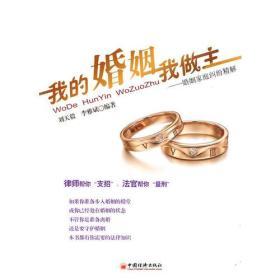正版 我的婚姻我做主:婚姻家庭纠纷精解 刘天毅 李雅斌著 中国经济出版社