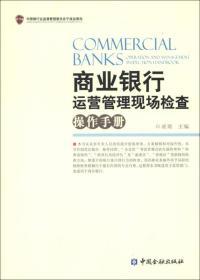 商业银行运营管理现场检查操作手册