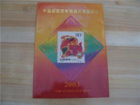 2003年中国邮政贺年明信片获奖纪念(癸末年邮票小版张)-有护封