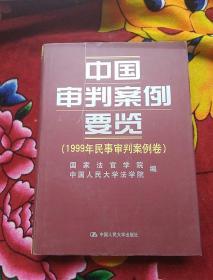 中国审判案例要览:1999年刑事审判案例卷(实物拍照