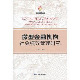 微型金融机构社会绩效管理研究