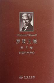罗素文集•第3卷:数理哲学导论