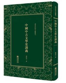 中国中古文学史讲义——清末民初文献丛刊