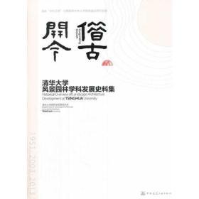 借古开今-清华大学风景园林学科发展史料集