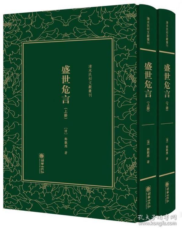盛世危言(全两册)【塑封】/精装