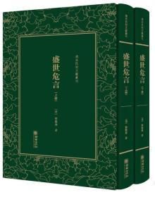 送书签uq-9787505440524-清末民初文献丛刊:盛世危言(上下)