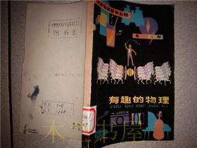 少年自然科学丛书 有趣的物理 上海师范大学物理系 少年儿童出版社1980年1版 32开平装