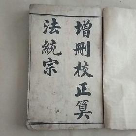 民国元年(1912)   增删校正算法统宗(四册全  合订)