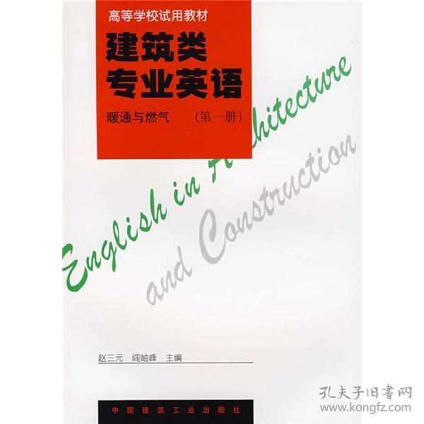 高等學校試用教材:建筑類專業英語:暖通與燃氣(第1冊)