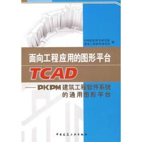 面向工程應用的圖形平臺TCAD