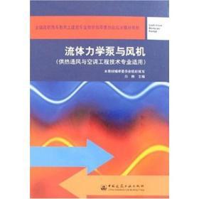 流体力学泵与风机 白桦 中国建筑工业出版社 9787112069088