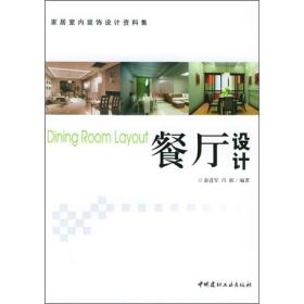 家居室内装饰设计资料集:餐厅设计