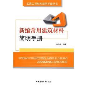新编常用建筑材料简明手册