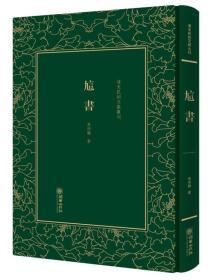訄书/清末民初文献丛刊