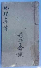 稀见清中期 风水名家赵子乔地理手稿秘本  《地理真传》   一册全