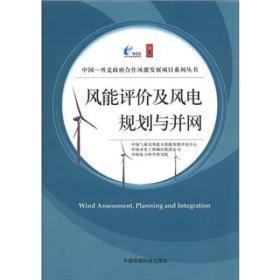 中国-丹麦政府合作风能发展项目系列丛书:风能评价及风电规划与并网