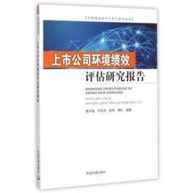 上市公司环境绩效评估研究报告