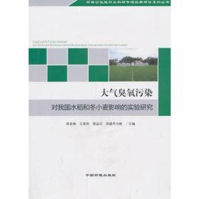 大气臭氧污染对我国水稻和小麦影响的实验研究