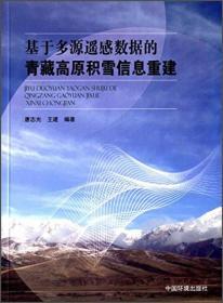 基于多源遥感数据的青藏高原积雪信息重建