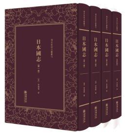 清末民初文献丛刊:日本国志(全四册)
