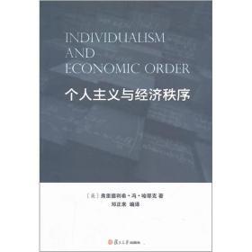 个人主义与经济秩序