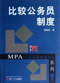 MPA公共管理硕士系列:比较公务员制度