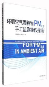 环境空气颗粒物(PM2.5)手工监测操作指南