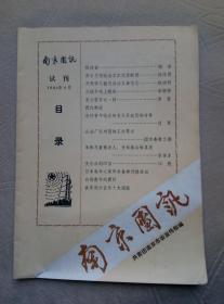 《南京团讯》诗刊号
