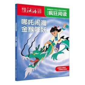 上海美影疯狂阅读·哪咤闹海 金猴降妖