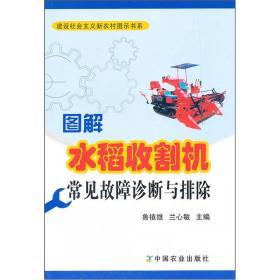 建设社会主义新农村图示书系:图解水稻收割机常见故障诊断与排除